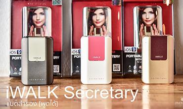 iWALK Secretary แบตสำรองที่พูดได้ แถมจ่ายไฟแรงถึง 2.4A