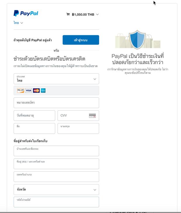 วิธีชำระบัตรเครดิต / เดบิต ผ่าน PayPal