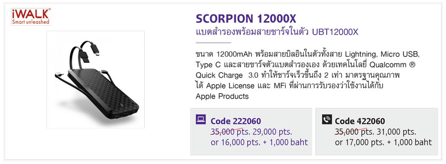 scb-rewards-2019-gadget-06.jpg